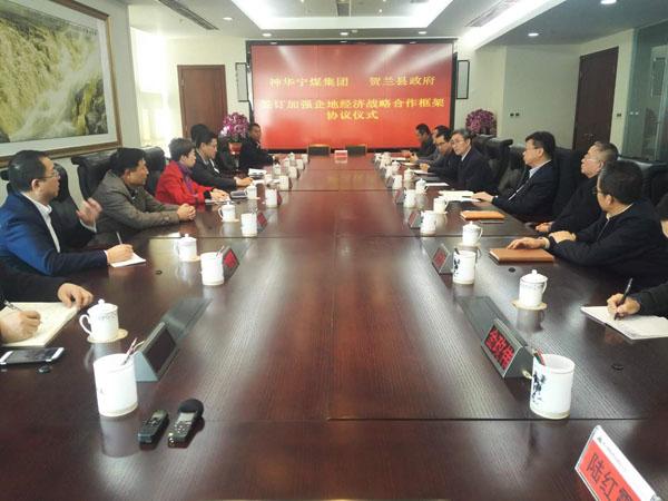 神华宁煤与贺兰县签订加强企地经济战略合作框架协议