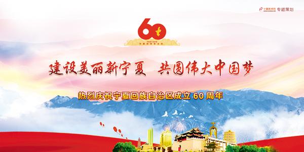 热烈庆祝宁夏回族自治区成立60周年